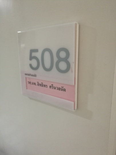 My Room Number
