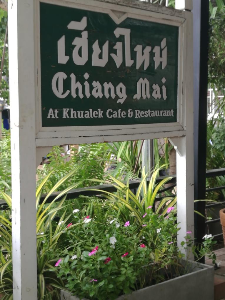 At Khualek Cafe - by the Iron Bridge