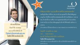 Study in Australia Presentation